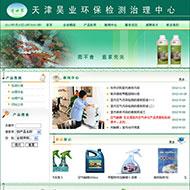 环境治理网站代码