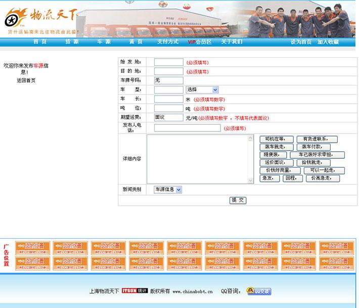 物流信息管理网站代码
