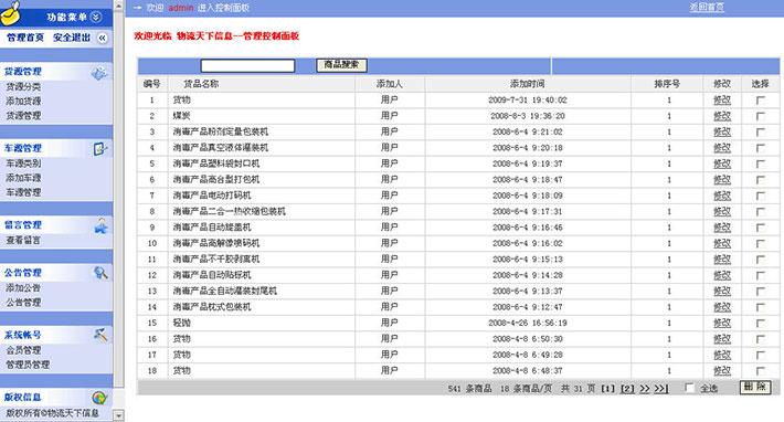 物流信息发布管理系统