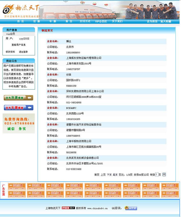 物流运输管理网站源码