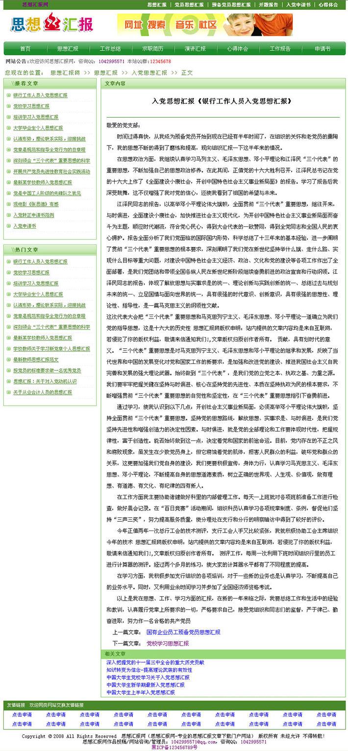 范文网站源代码