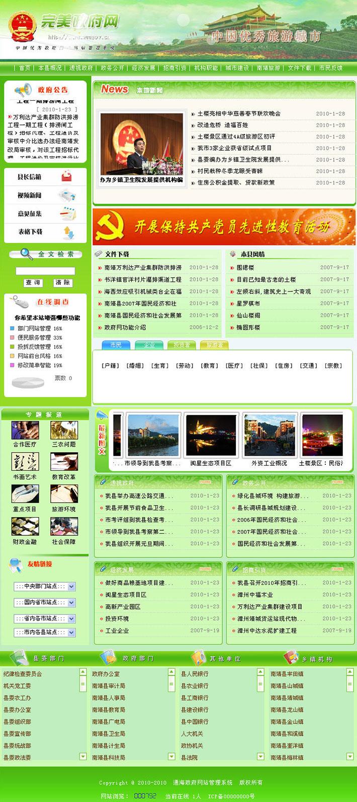 地方政府网站源程序