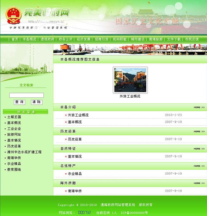 城市政务网站源程序