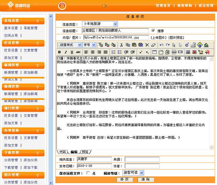 asp政府网站后台管理系统