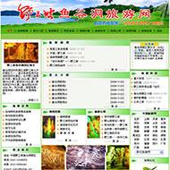野三坡鱼谷洞旅游网源码