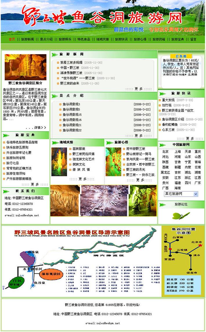 野三坡旅游资讯网站代码
