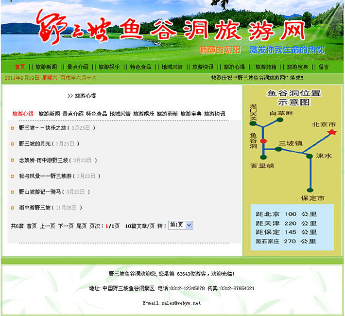 野三坡景点网站程序