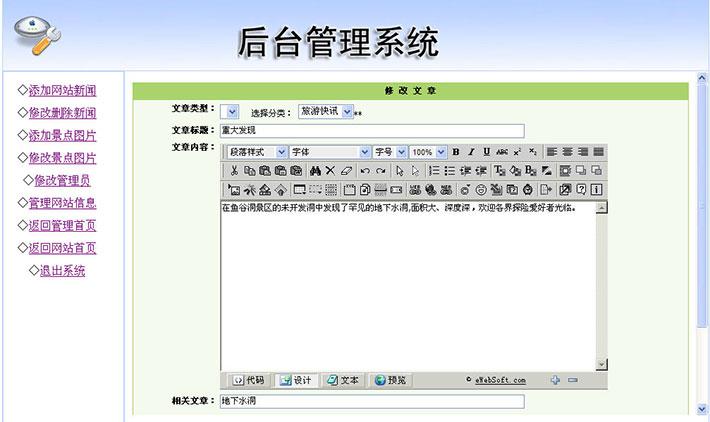 野三坡鱼谷洞景区网站后台管理