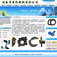 机械网站模板