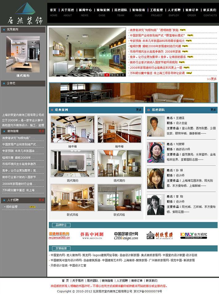 室内装修设计公司代码
