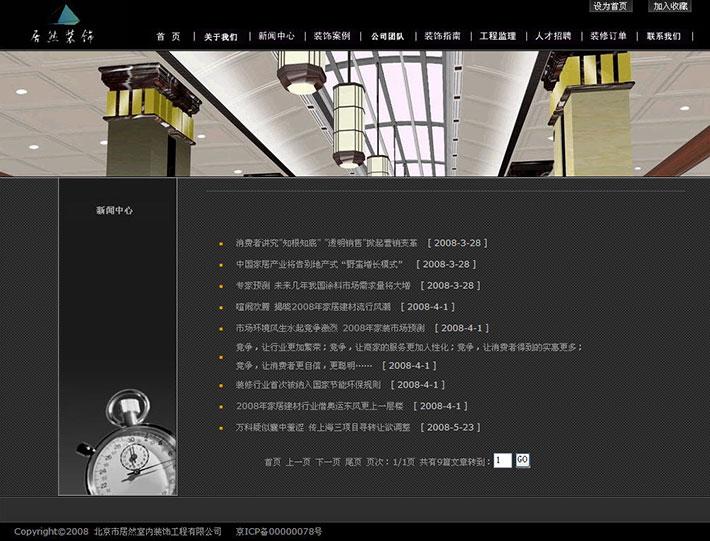 室内装饰公司整站代码