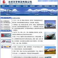 国际航运物流公司源代码