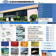 钢结构建筑公司整站代码
