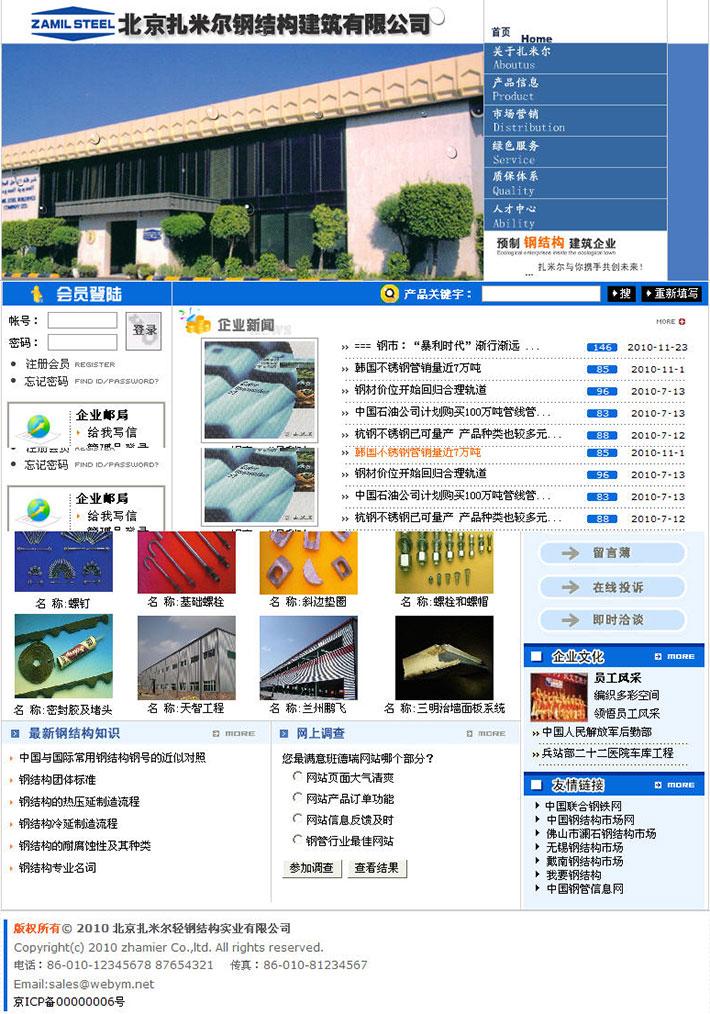 钢结构建筑网站源码