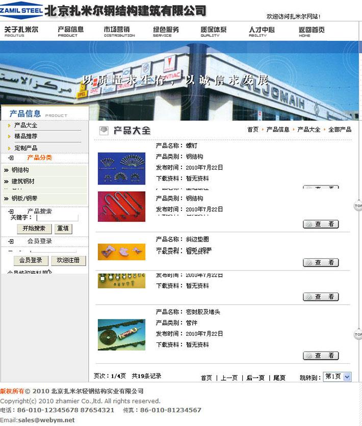 建筑企业网站程序