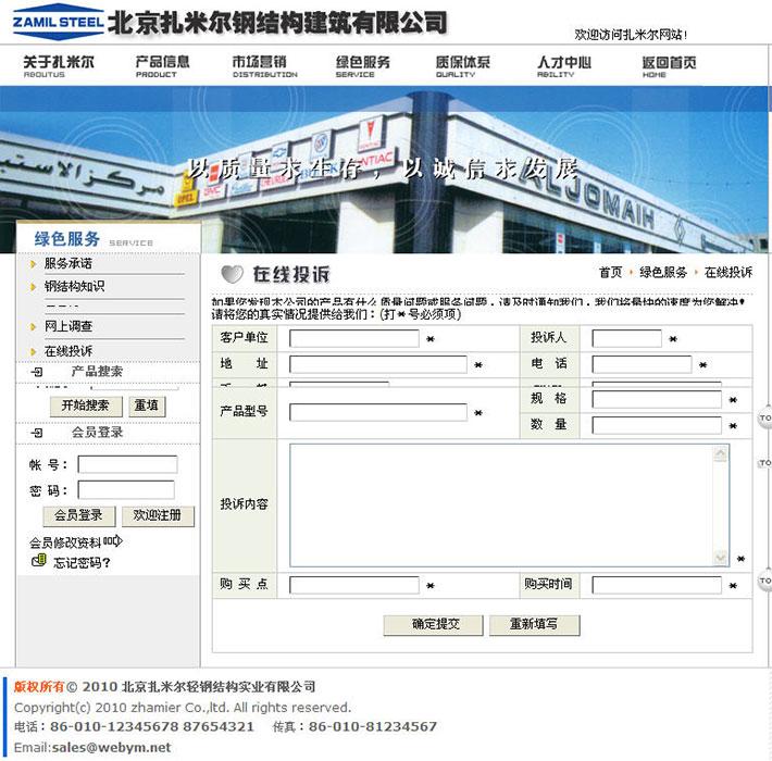 建筑公司网站代码