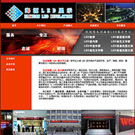 LED产品网站源码