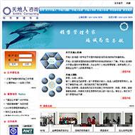 营销管理培训网站代码