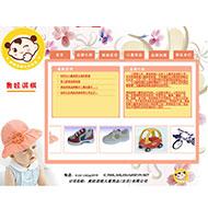 儿童用品网站代码