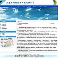 空调工程公司网站源码