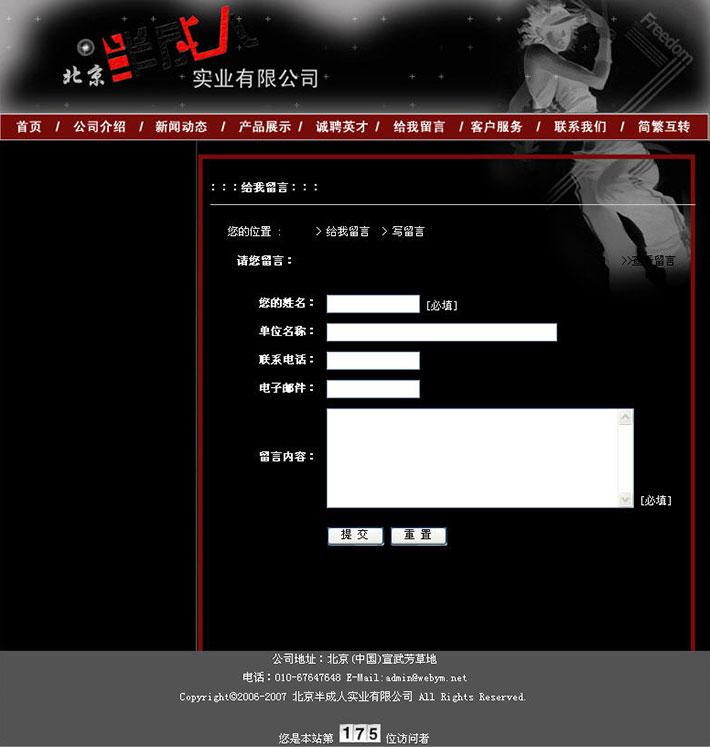 学生服装网站模板