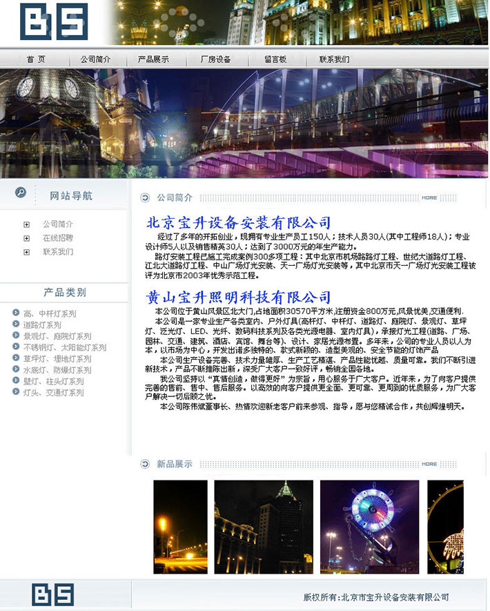 路灯设备公司网站代码
