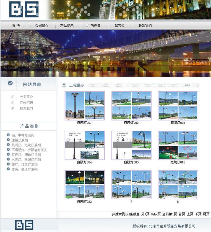 路灯设备安装公司网站程序