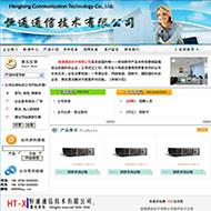 通信技术公司网站代码