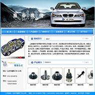 汽车配件网站代码