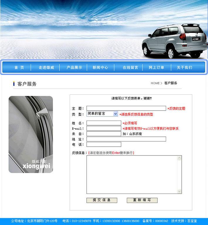 汽车零部件厂网站代码