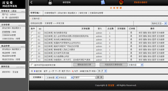 汽车配件网站后台管理系统