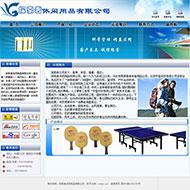 体育用品网站代码