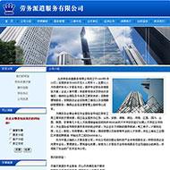 劳务派遣公司网站源码