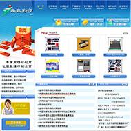 彩印包装企业网站源码