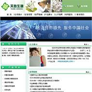 生物兽药厂网站源码