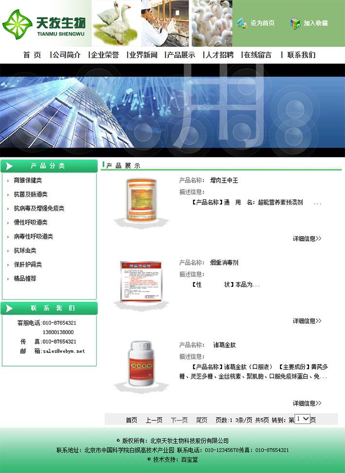 兽药厂网站程序