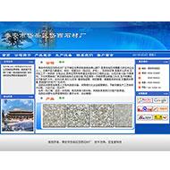 石材企业网站代码