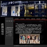 服饰公司网站源码