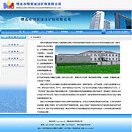 矿物公司网站代码
