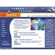 移动通讯业务公司源码