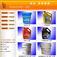 润滑油经营部网站代码