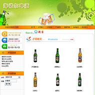 啤酒公司网站源代码