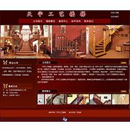 HTML工艺楼梯网站程序