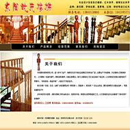 楼梯厂网站源码