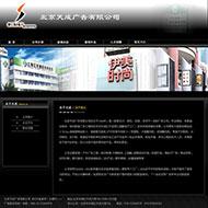 广告公司网站代码