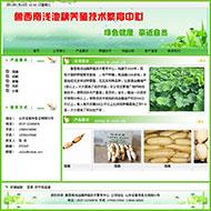 莲藕种植网站源码