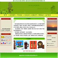 礼品贸易公司网站代码