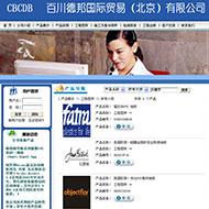 国际贸易网站源代码