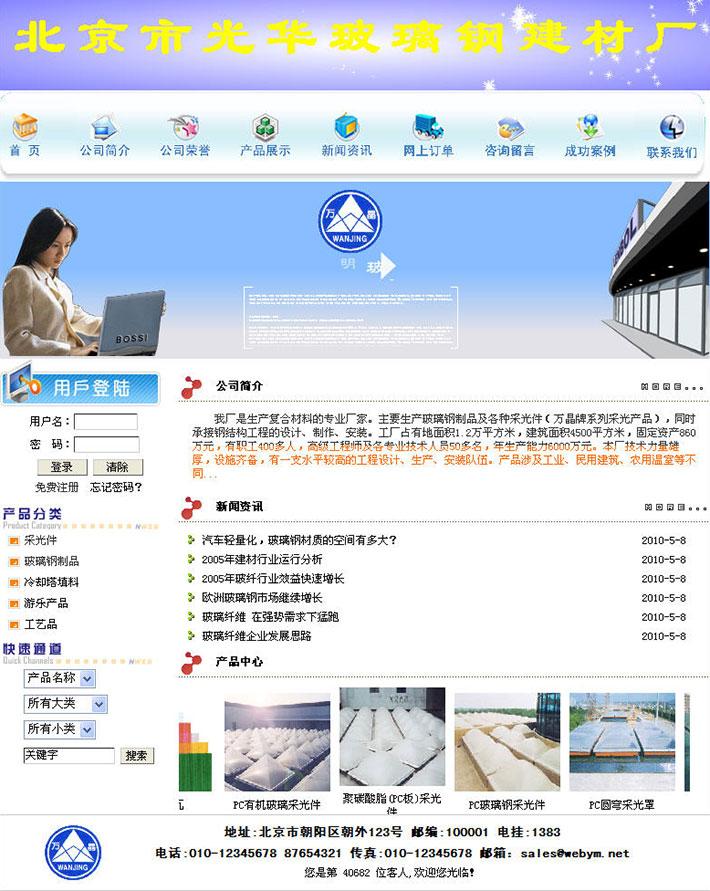 玻璃钢网站制作源代码