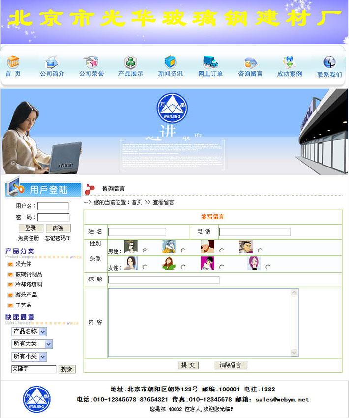 玻璃钢建材厂网站设计程序
